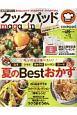 クックパッドmagazine! (13)