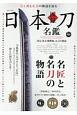 図録・日本刀名鑑 刀工派と名刀の物語を知る