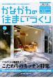 かながわの住まいづくり HOUSE GUIDE BOOK.(9)