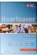 ハートセイバーファーストエイドCPR AEDインストラクターマニュアル AHAガイドライン2015準拠
