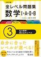 大学入試 全レベル問題集 数学 1+A+2+B私大標準・国公立大レベル(仮) (3)