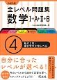 大学入試 全レベル問題集 数学 1+A+2+B私大上位・国公立大上位レベル(仮) (4)