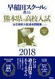 早稲田スクールが教える熊本県の高校入試 2018 公立高校入試過去問題集(5ケ年)