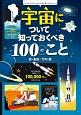 宇宙について知っておくべき100のこと インフォグラフィックスで学ぶ楽しいサイエンス