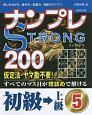 ナンプレSTRONG200 初級→上級 楽しみながら、集中力・記憶力・判断力アップ!!(5)