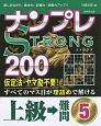ナンプレSTRONG200 上級→難問 楽しみながら、集中力・記憶力・判断力アップ!!(5)