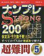 ナンプレSTRONG200 超難問 楽しみながら、集中力・記憶力・判断力アップ!!(5)