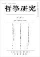 哲學研究 (601)