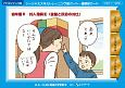 対人理解2(言動と反応の対比) ソーシャルスキルトレーニング絵カード-連続絵カード<幼年版>5