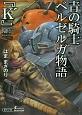 青の騎士-ブルーナイト-ベルゼルガ物語『K'』