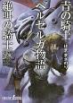 青の騎士-ブルーナイト-ベルゼルガ物語 絶叫の騎士