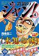 鉄鍋のジャン! (4)