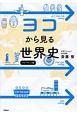 ヨコから見る世界史<パワーアップ版>