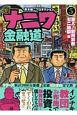 新・ナニワ金融道 潜入!新興宗教ゼニ地獄編 (5)