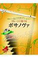 フルートで奏でるボサノヴァ ピアノ伴奏譜&カラオケCD付
