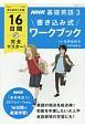 NHK基礎英語 16日間完全マスター!書き込み式ワークブック 夏の総まとめ編 (3)