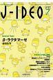 J-IDEO 1-3 感染症の現在-いま-を発信!