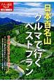 日本百名山 クルマで行くベストプラン 2017