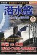 潜水艦 アジア有事の最終兵器