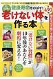 Dr.白澤式 健康寿命を伸ばす!老けない体を作る本