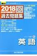 大学入試センター試験 過去問題集 英語 駿台大学入試完全対策シリーズ 2018