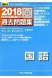 大学入試センター試験 過去問題集 国語 駿台大学入試完全対策シリーズ 2018