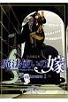 魔法使いの嫁 公式副読本 Supplement (1)