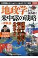 地政学から読み解く米中露の戦略