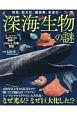 深海生物の謎 発光、巨大化、超長寿、未進化・・・