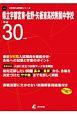 県立宇都宮東・佐野・矢板東高校附属中学校 平成30年 中学別入試問題シリーズ
