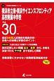 横浜市立南・横浜サイエンスフロンティア高校附属中学校 平成30年 中学別入試問題シリーズ