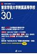 東京学芸大学附属高等学校 平成30年 高校別入試問題集シリーズ