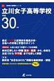 立川女子高等学校 平成30年 高校別入試問題集シリーズ
