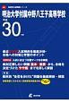 明治大学付属中野八王子高等学校 平成30年 高校別入試問題集シリーズ