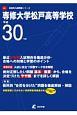 専修大学松戸高等学校 平成30年 高校別入試問題集シリーズ