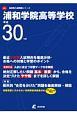浦和学院高等学校 平成30年 高校別入試問題集シリーズ