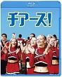チアーズ! ブルーレイ&DVDセット