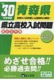 青森県 県立高校入試問題 平成30年