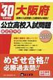 大阪府 公立高校入試問題 平成30年