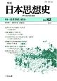 季刊 日本思想史 特集:近世祭祀と政治 (82)