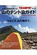 TRAMPIN' 本当に気持ちがいい山のテント泊ガイド Hiking&Backpacking(32)