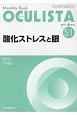 OCULISTA 2017.6 酸化ストレスと眼 Monthly Book(51)