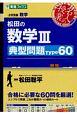 松田の数学3 典型問題Type60