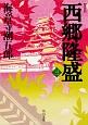 西郷隆盛<新装版> (3)