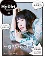 My Girl 別冊CD&DLでーた (19)