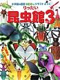 りったい昆虫館 (3)