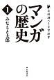 マンガの歴史 (1)