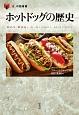 ホットドッグの歴史 「食」の図書館