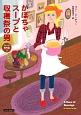 かぼちゃスープと収穫祭の男 スープ専門店3