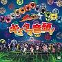 キュータマ音頭!(DVD付)
